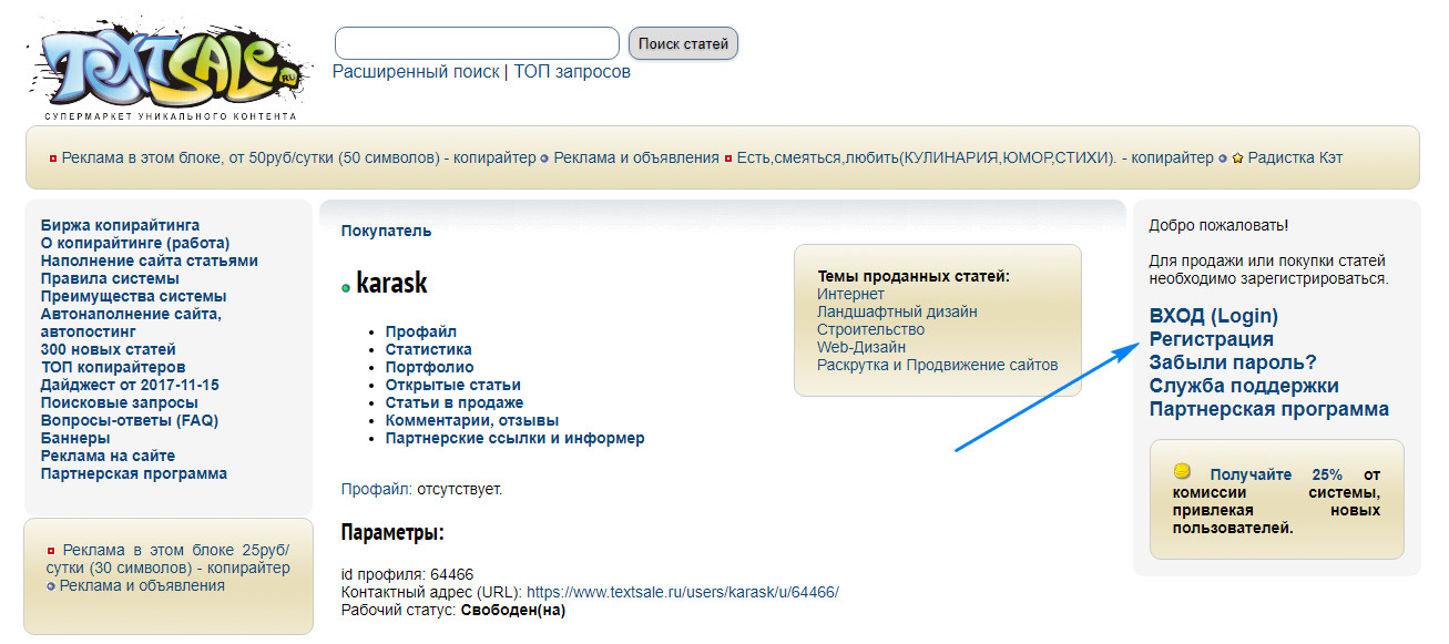 Регистрация в textsale