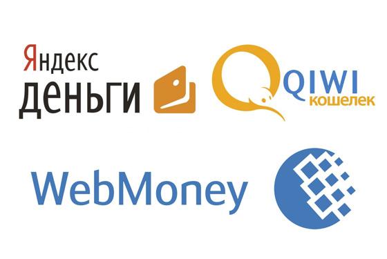 Электронные деньги для заработка в сети
