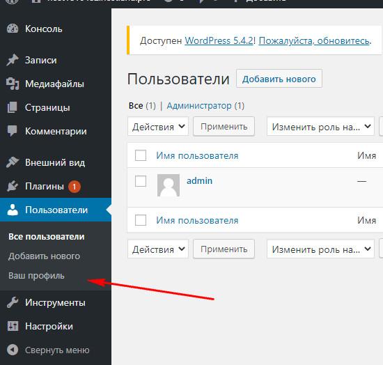 изменение профиля пользователя вордпресс