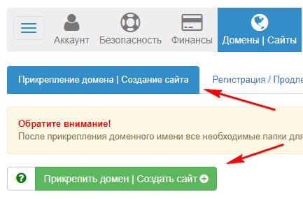 прикрепление домена